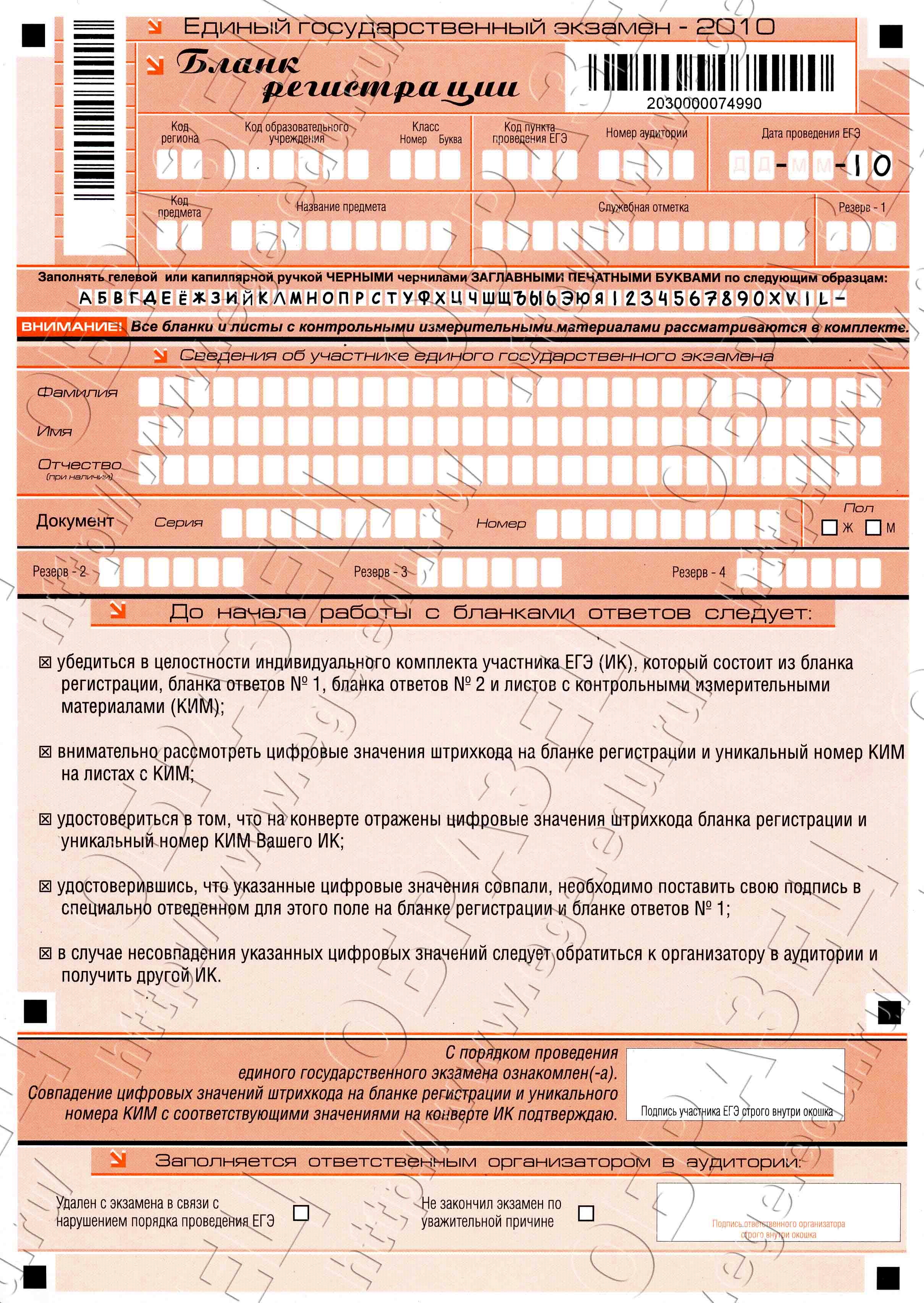2012 бланки гиа по русскому языку