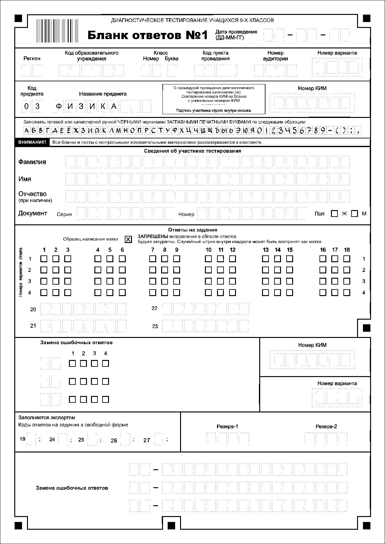 бланк заявления на гиа и егэ 2013-2014